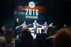Конференция Не трать свою жизнь напрасно. 9-10 Декабря 2016. Часть-2